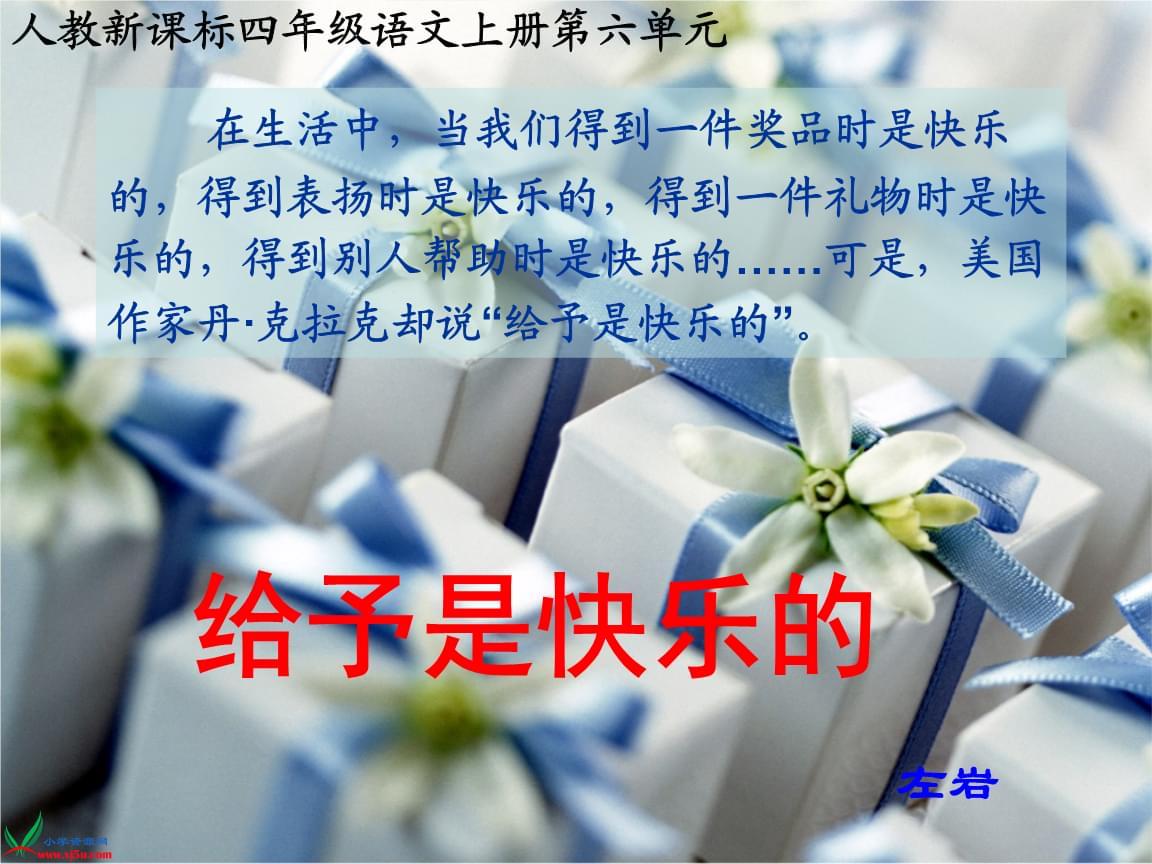 人教新课标四年级语文上册给予是快乐的4-精品.ppt
