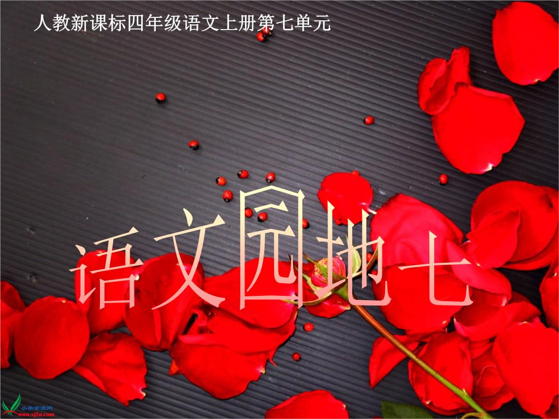 人教新课标四年级语文上册第七单元-资料.ppt