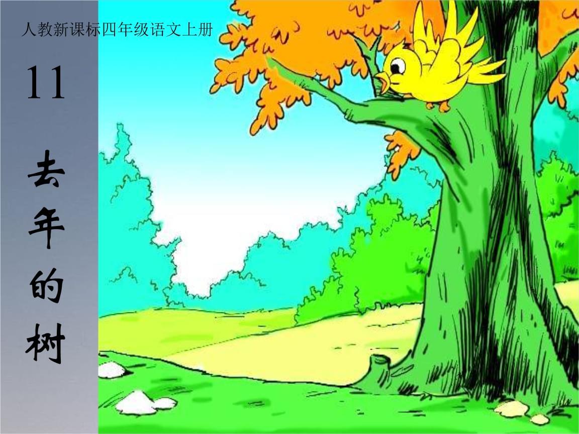 人教新课标四年级语文上册-资料.ppt