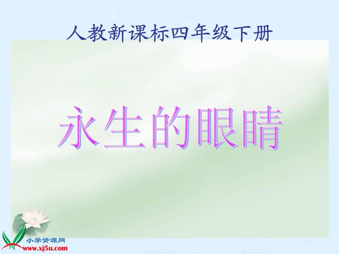 人教新课标四年级语文下册永生的眼睛-课件.ppt