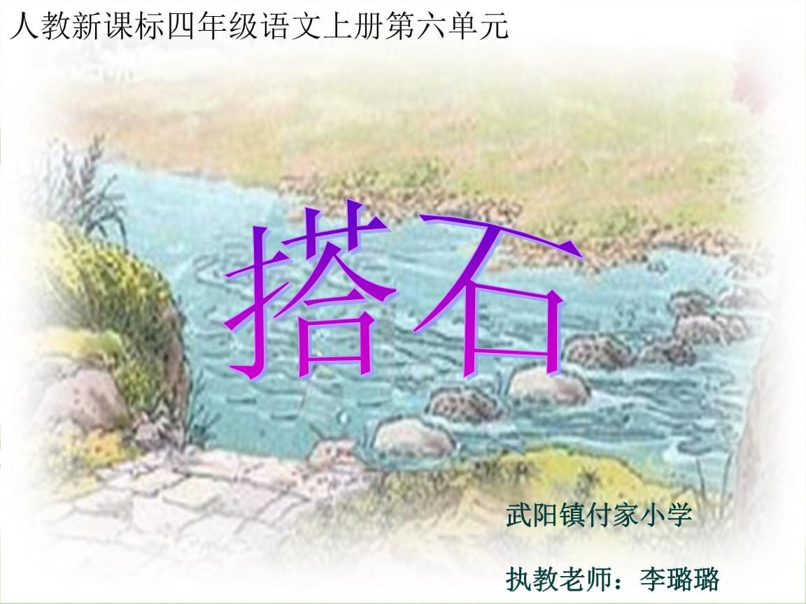 人教新课标四年级语文上册第六单元-精品.ppt