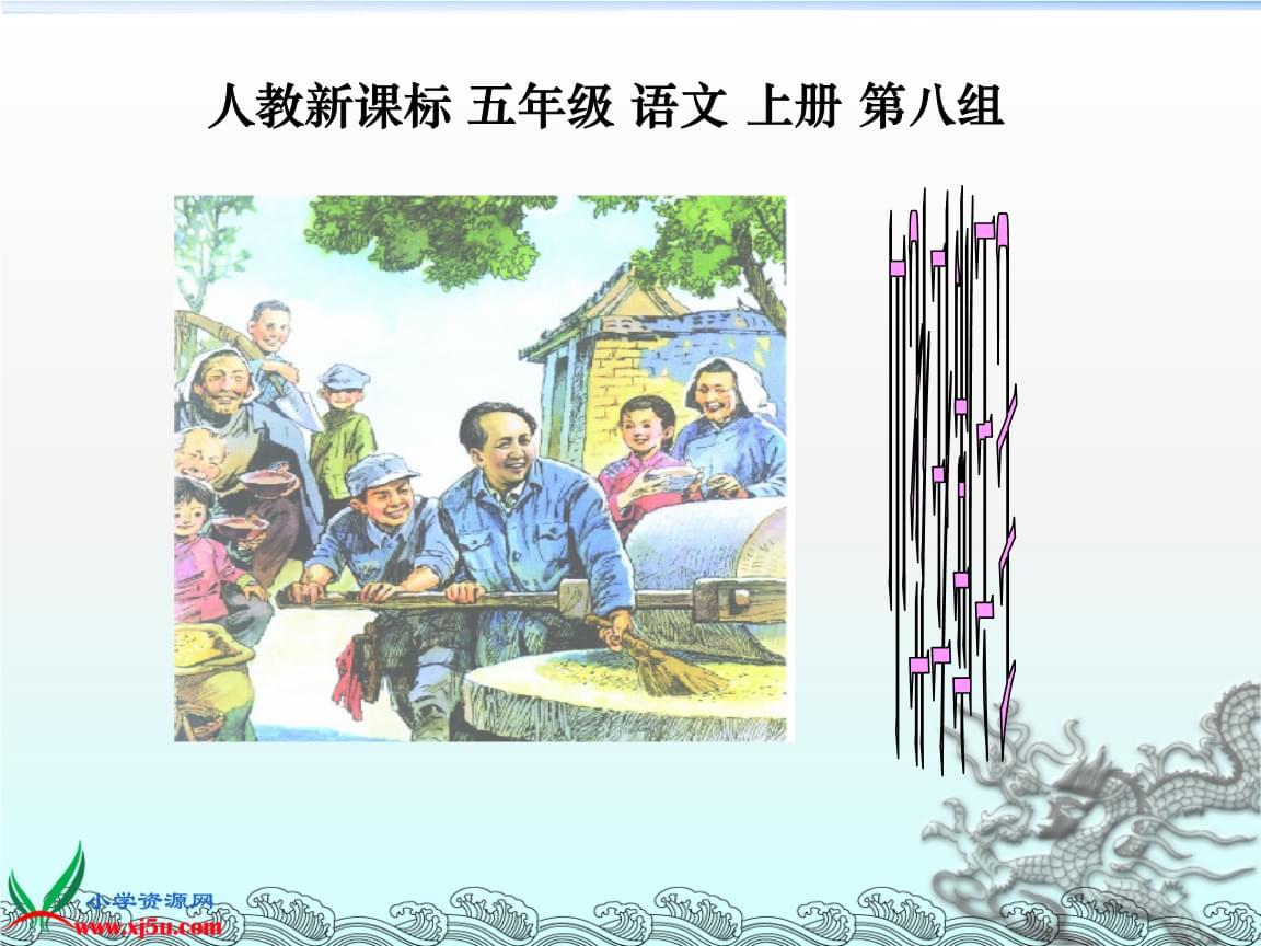 人教新课标五年级语文上册第八组-资料.ppt