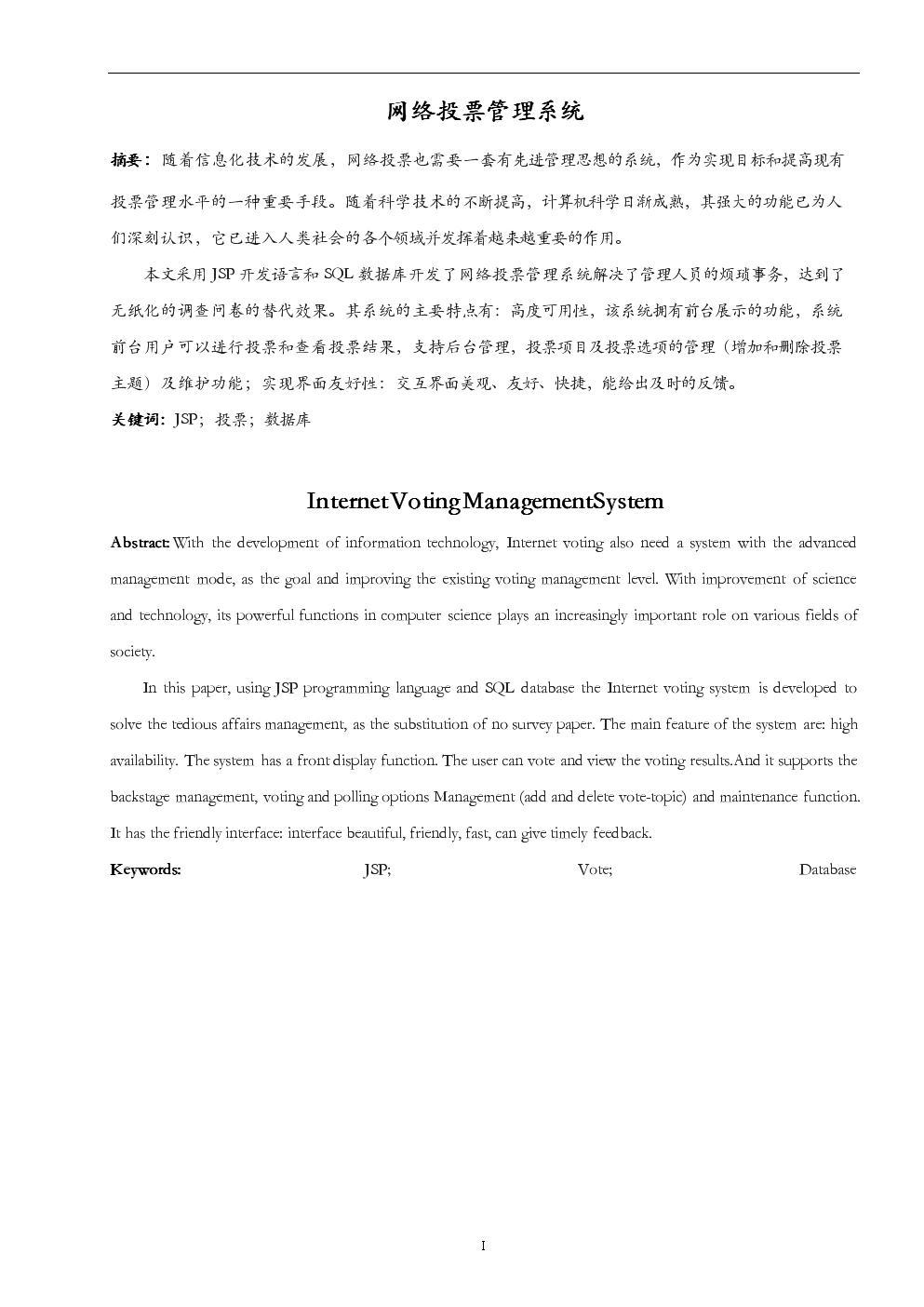 網絡投票與管理系統畢業設計.doc