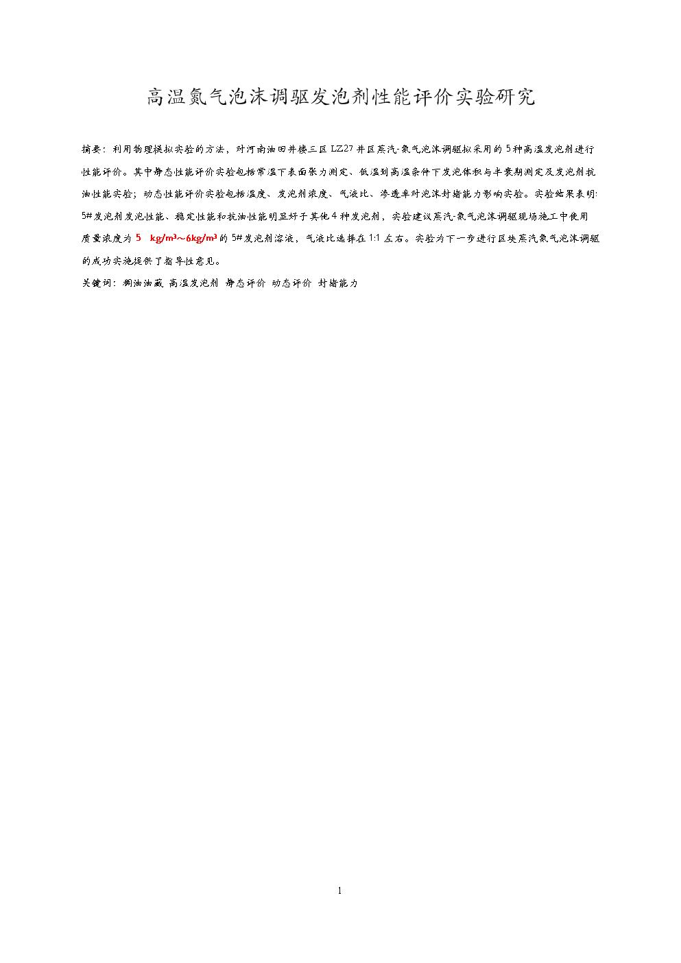 高溫氮氣泡沫調驅發泡劑性能評價實驗及研究.doc