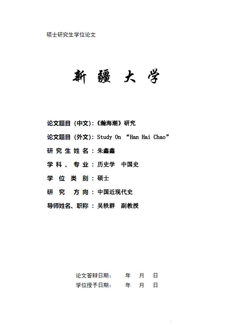 《瀚海潮》研究.pdf