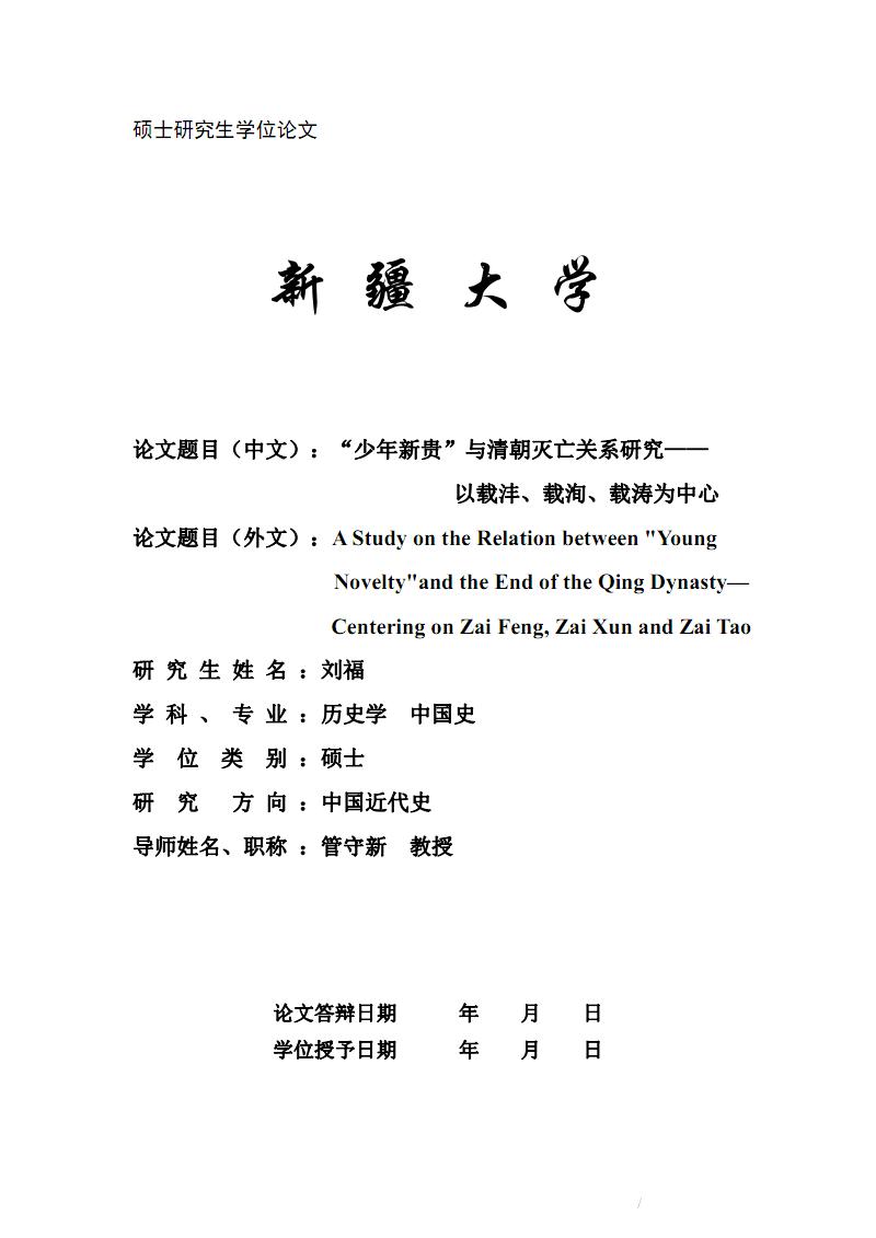 """""""少年新貴""""與清朝滅亡關系研究--以載灃、載洵、載濤為中心.pdf"""