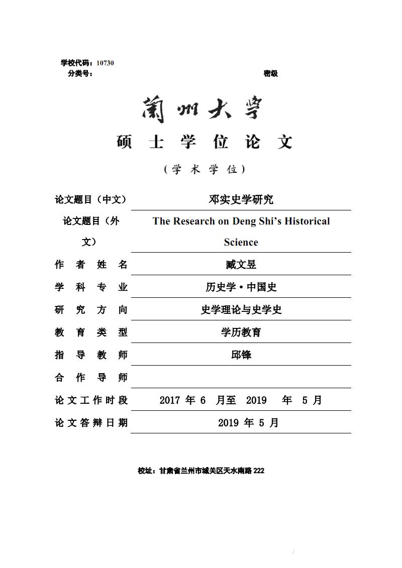 鄧實史學研究.pdf