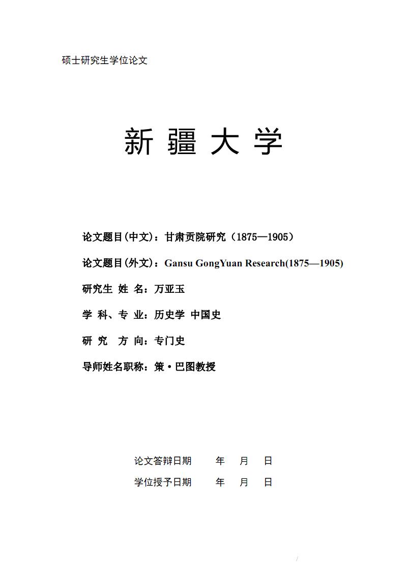 甘肅貢院研究(1875-1905).pdf