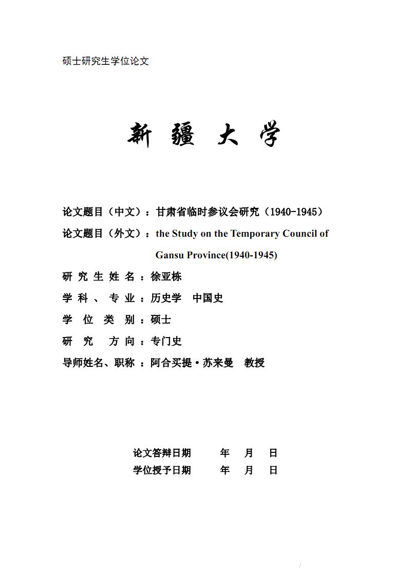 甘肅省臨時參議會研究(1940-1945).pdf