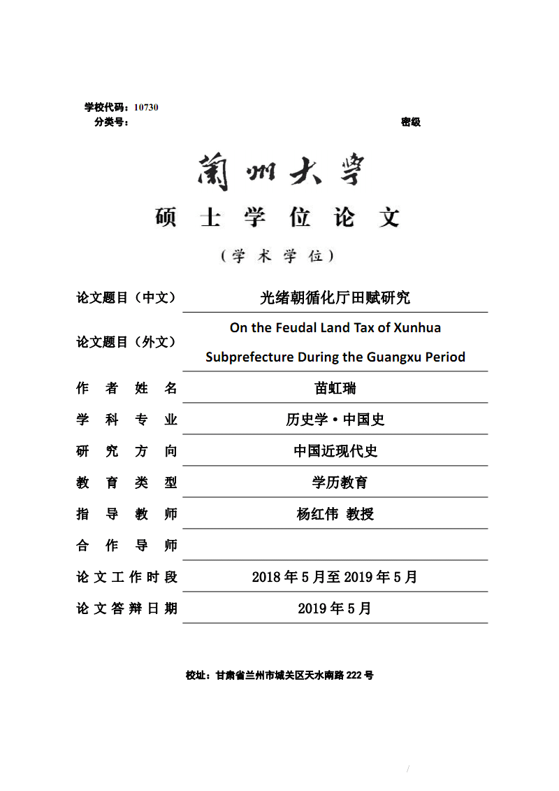 光緒朝循化廳田賦研究.pdf