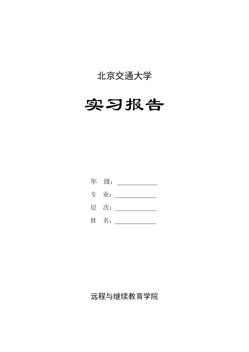 专科实习报告样表.doc