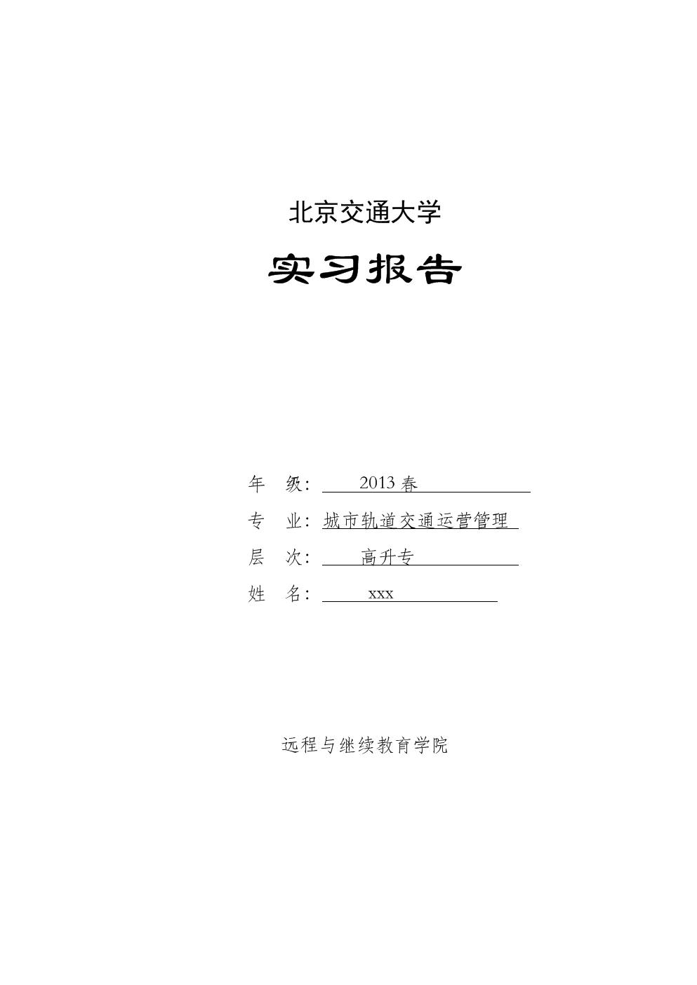 北京交通大学专科实习报告.docx