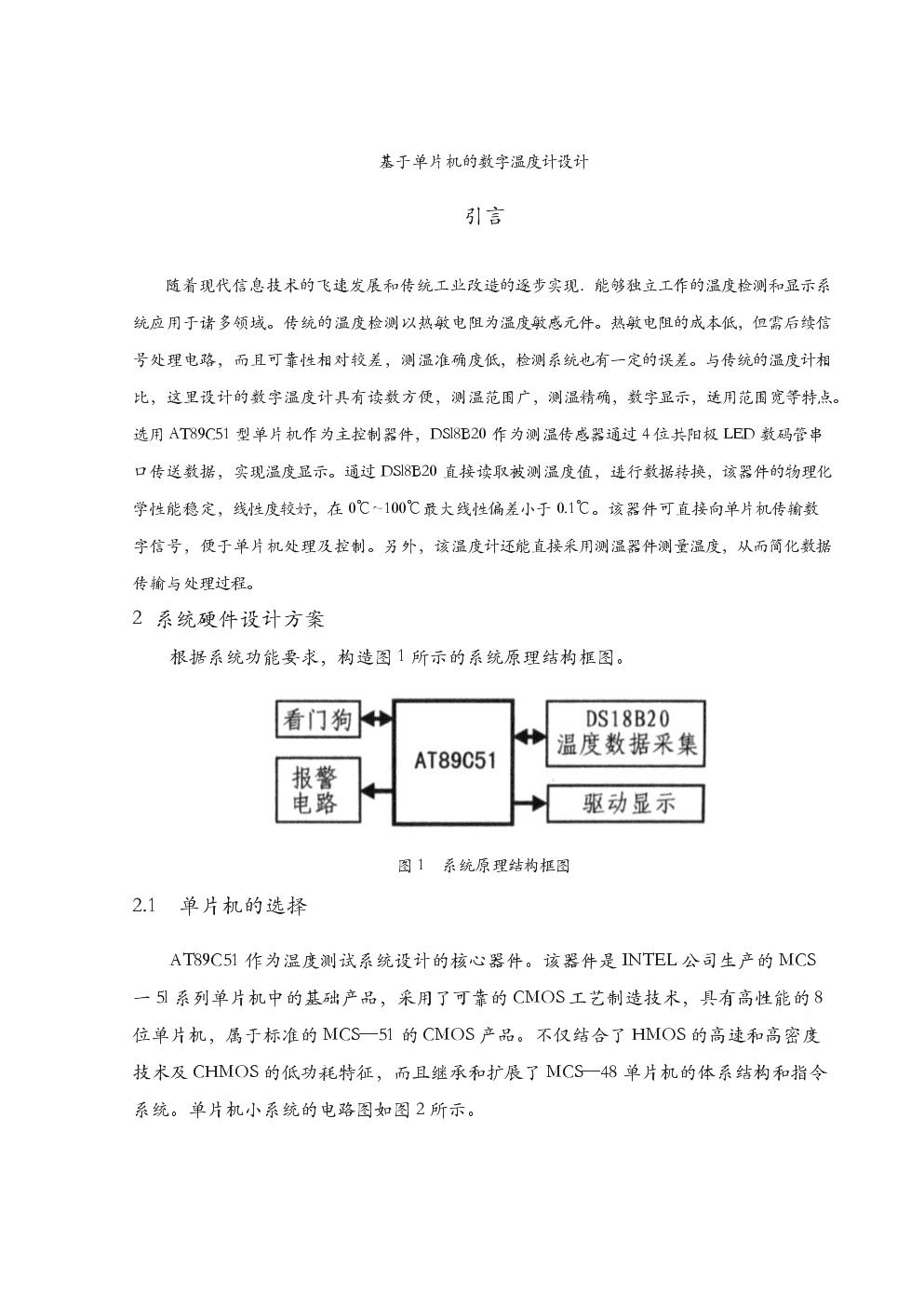 基于單片機的數字溫度計 與設計.doc