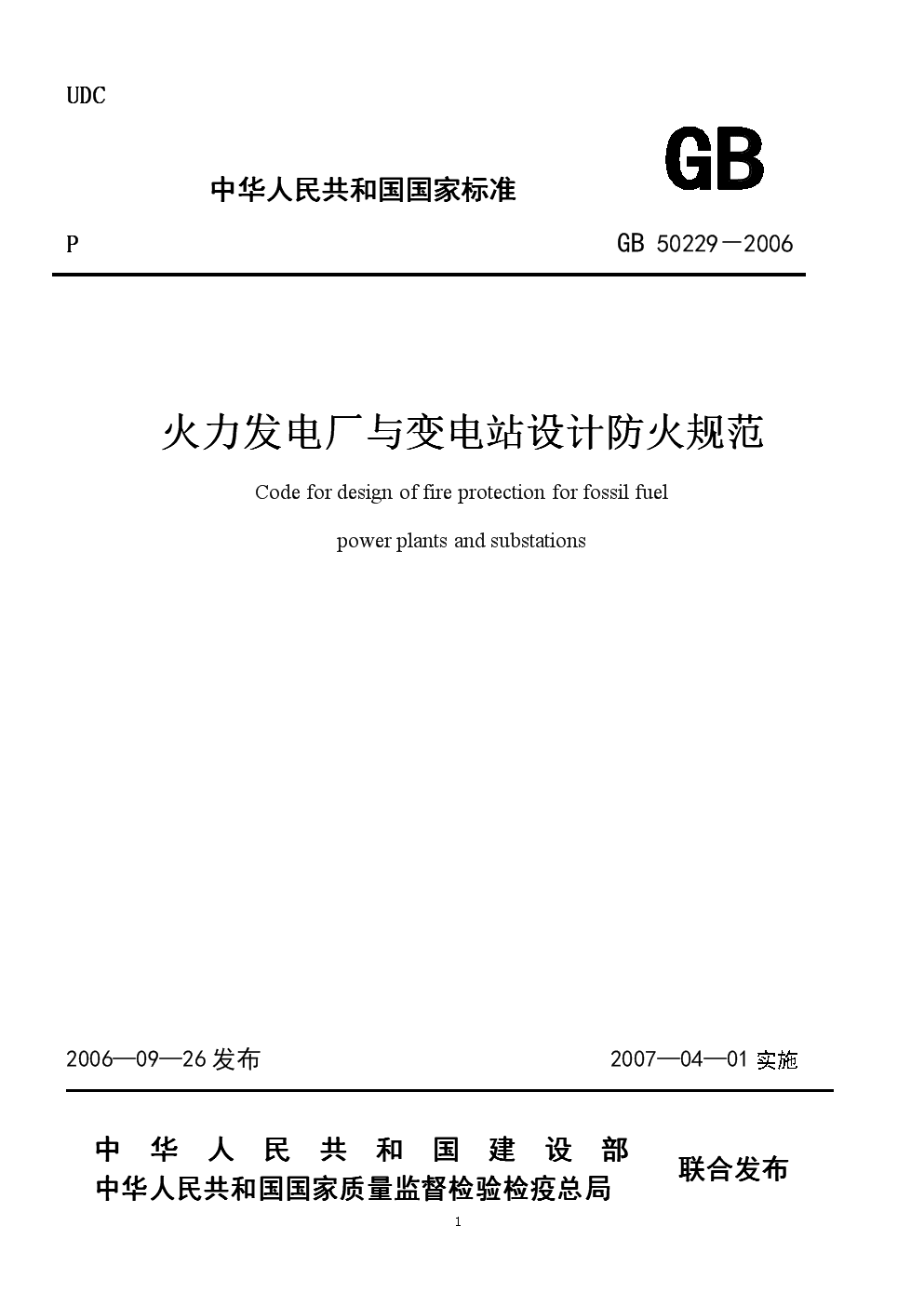 GB 50229-2006火力发电厂与变电所设计防火规范.docx