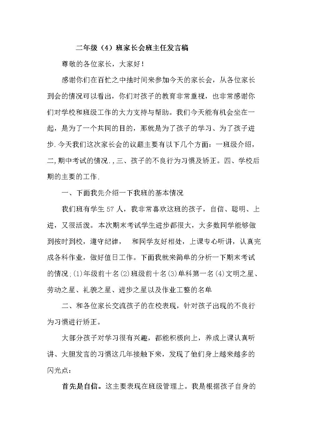 小学二年级家长会班主任发言稿61.doc