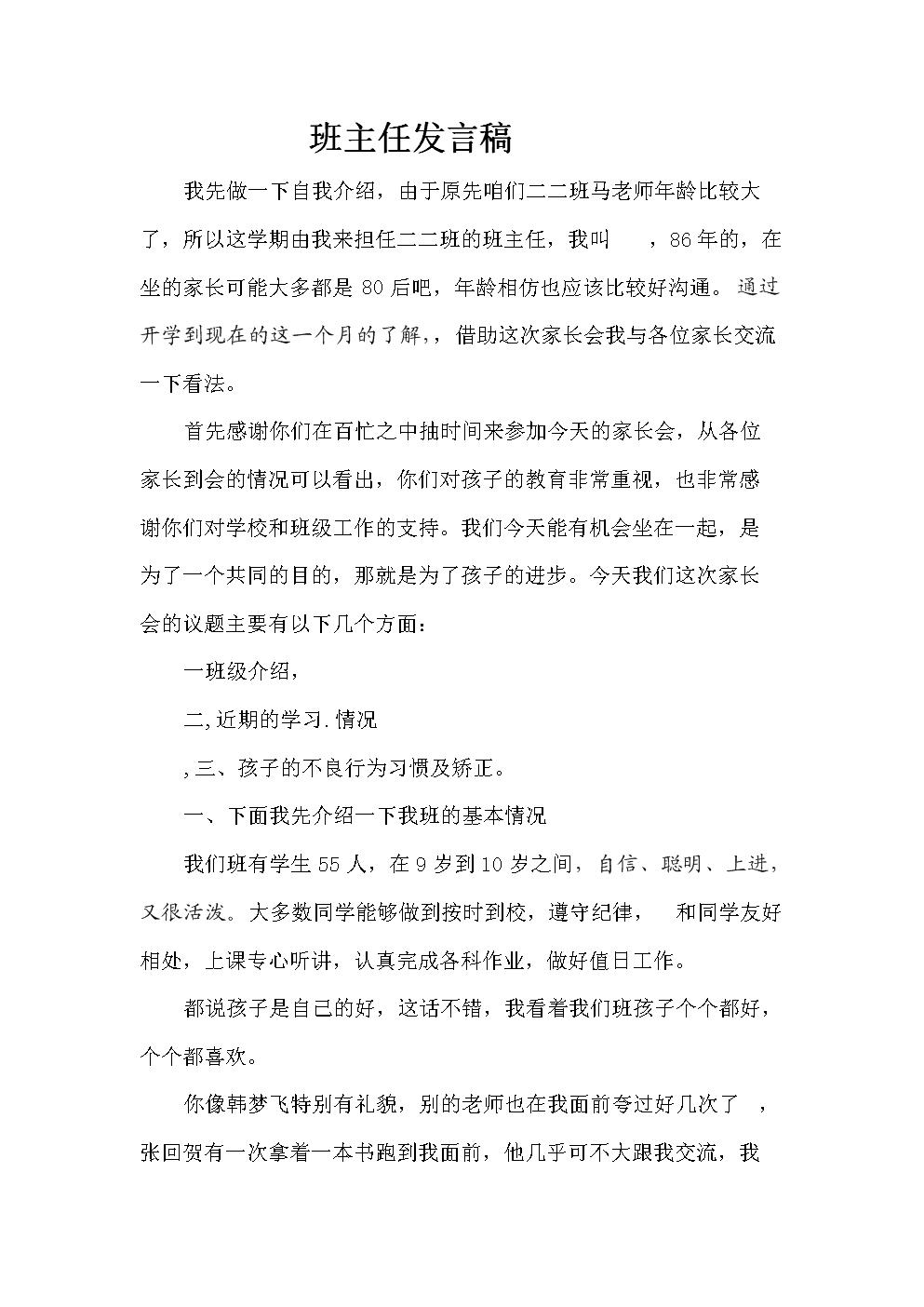 小学二年级家长会班主任发言稿71.doc