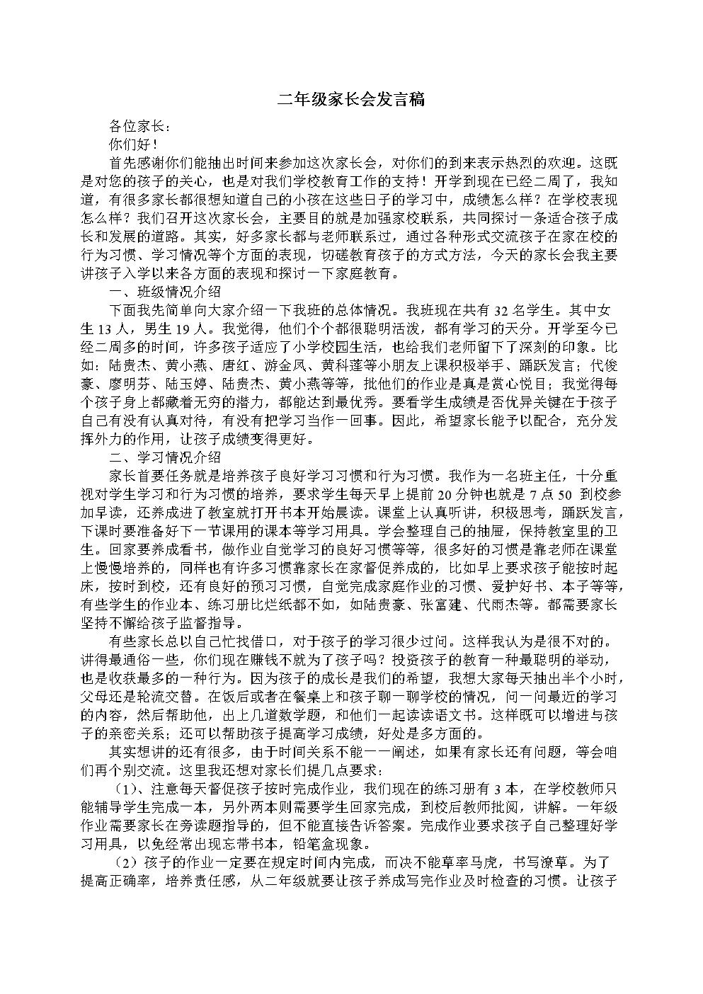 小学二年级家长会班主任发言稿 211.doc