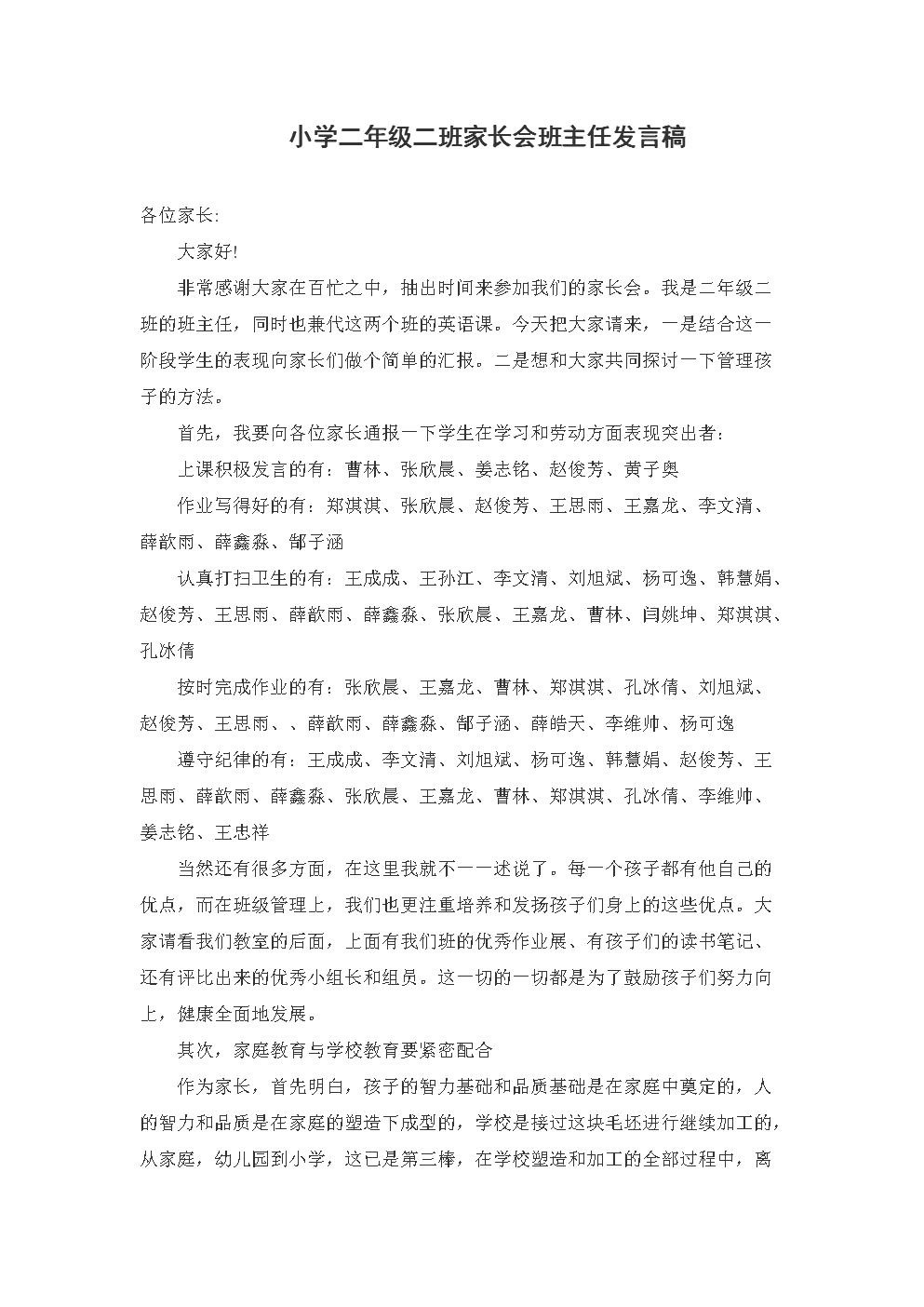 小学二年级家长会班主任发言稿 (2)1.doc