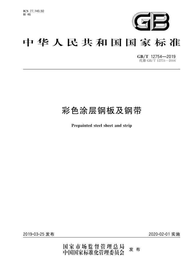 GB/T 12754-2019  -彩色涂层钢板及钢带.pdf