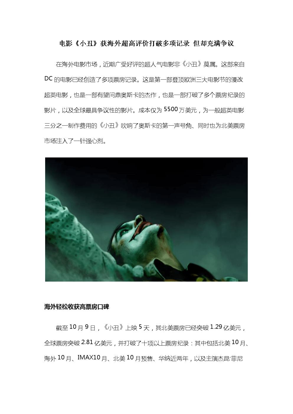 电影《小丑》获海外超高评价打破多项记录 但却充满争议.docx
