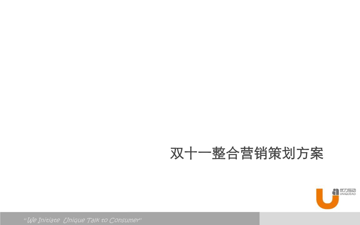 天猫双十一(京东618)电商整合传播方案.pptx