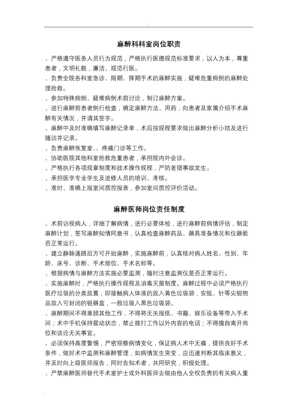 麻醉科科室岗位职责三.doc