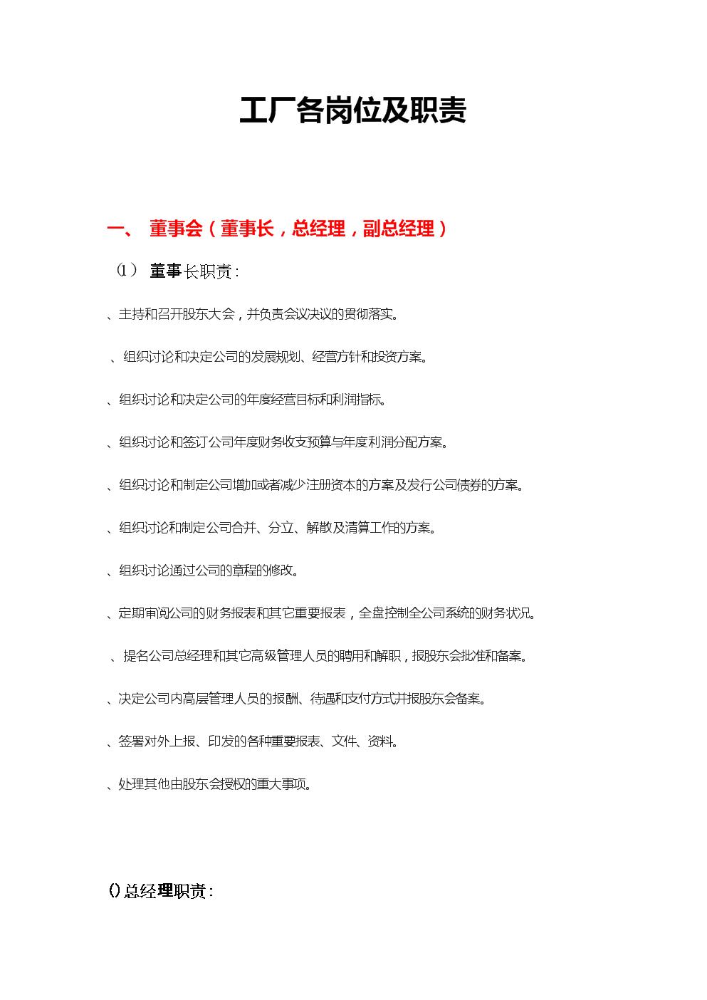 工厂各岗位及职责五.doc
