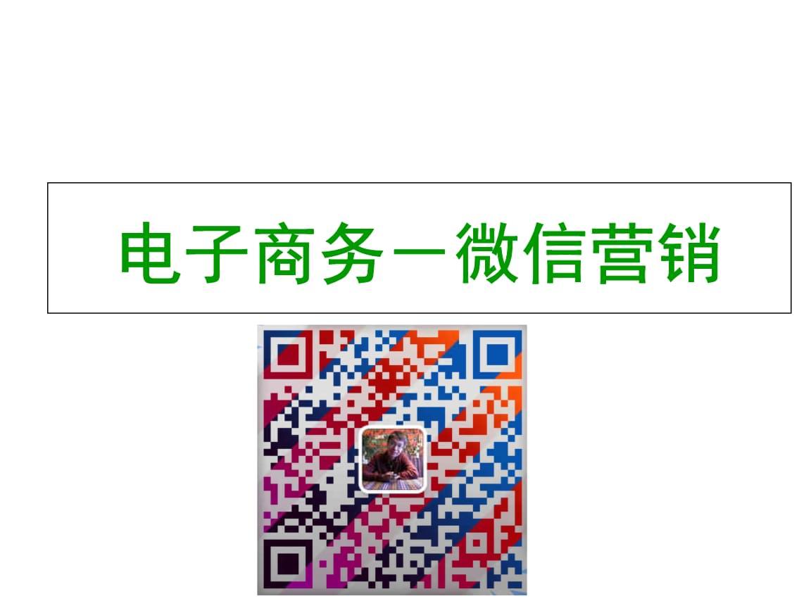 电子商务之微信营销三.ppt
