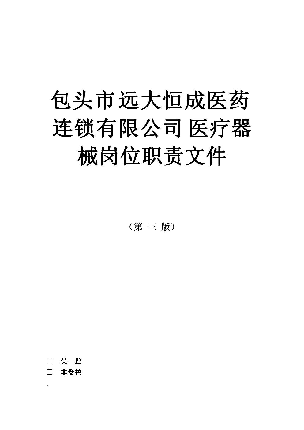 医疗器械岗位职责文件三.doc