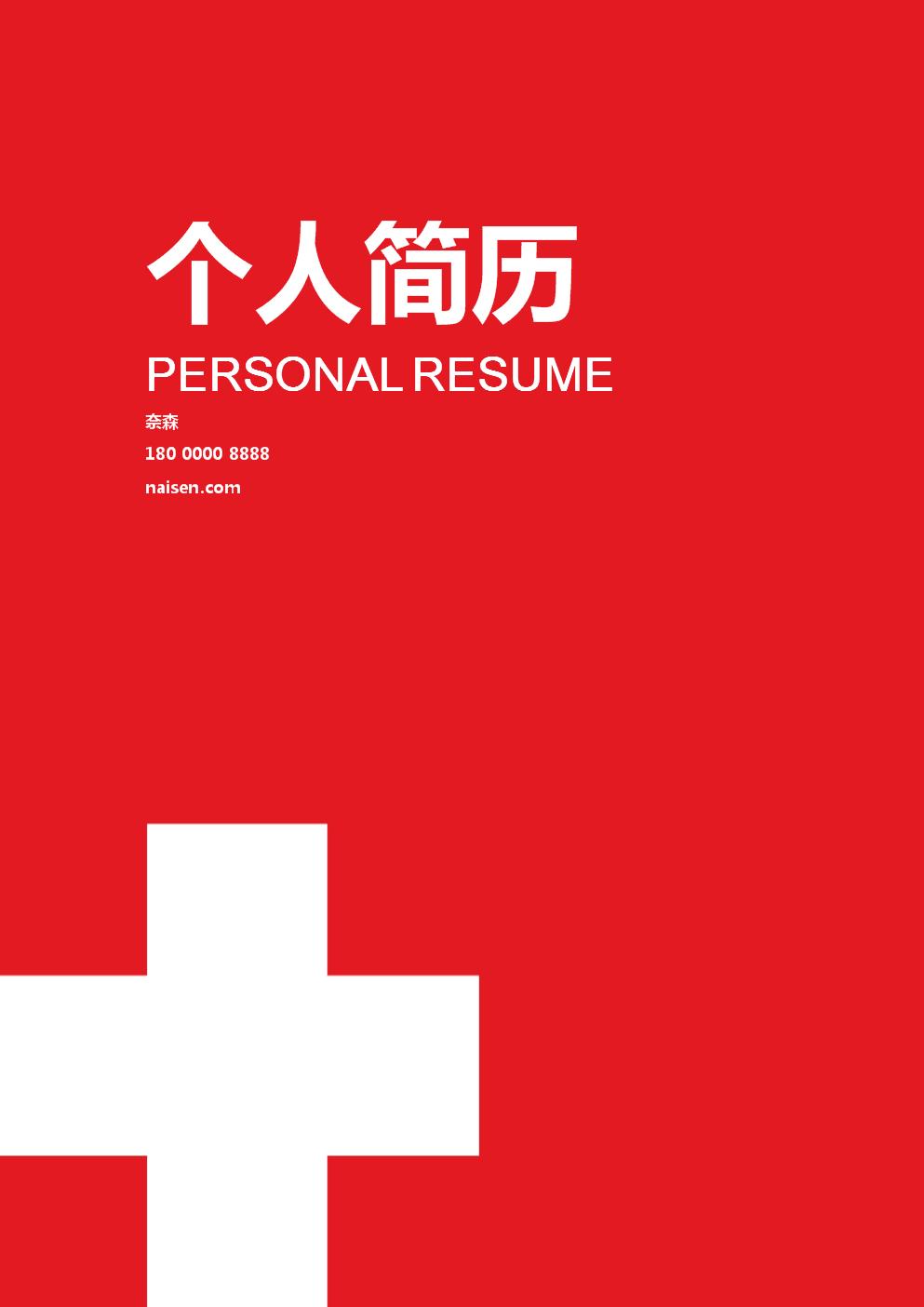 大学生应届生求职高端应聘商务个人简历 (22).docx