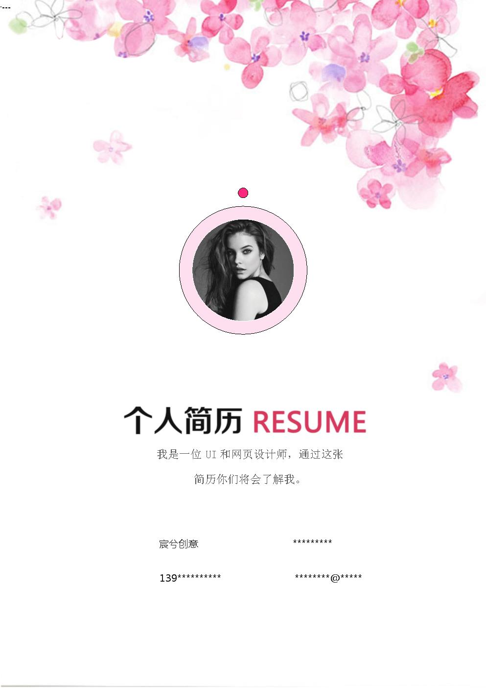 大学生应届生求职高端应聘商务个人简历 (35).docx