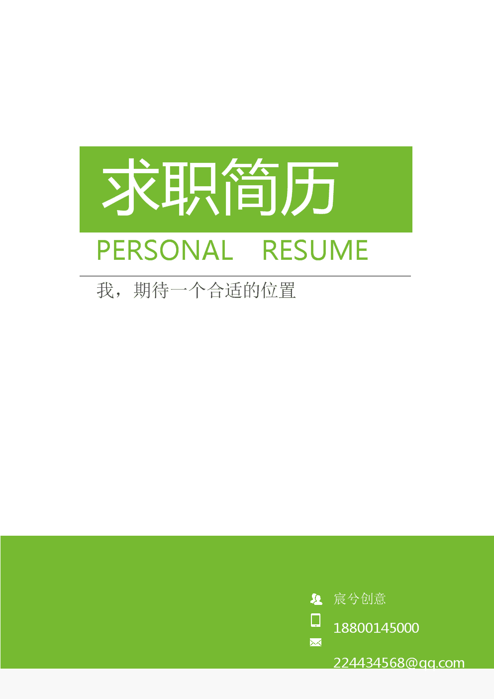 大学生应届生求职高端应聘商务个人简历 (27).docx