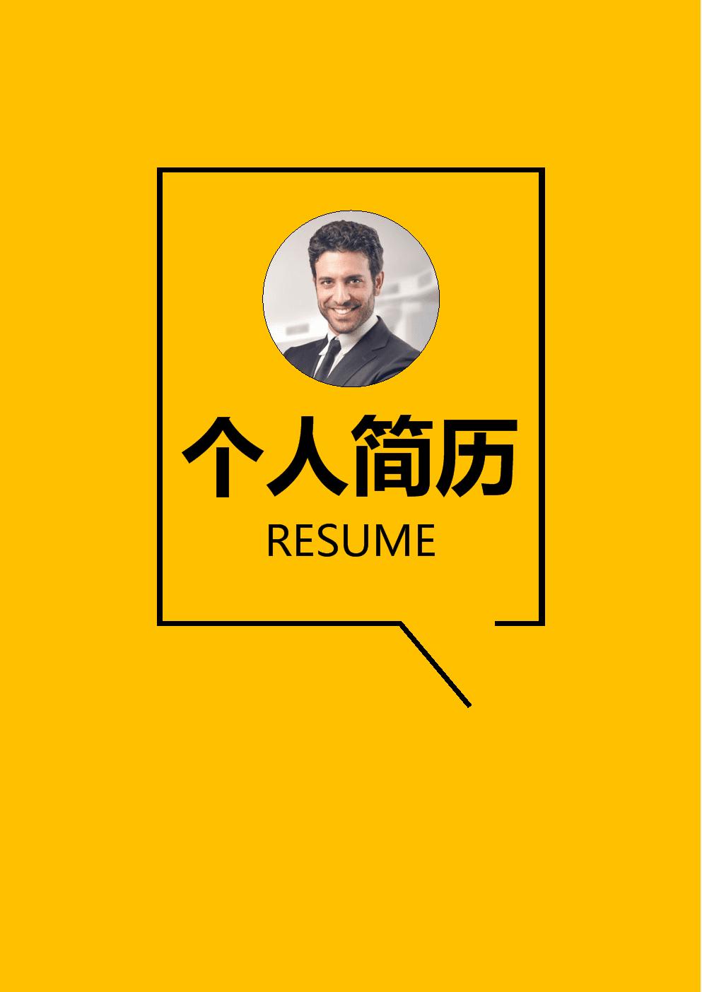 大学生应届生求职高端应聘商务个人简历 (26).docx