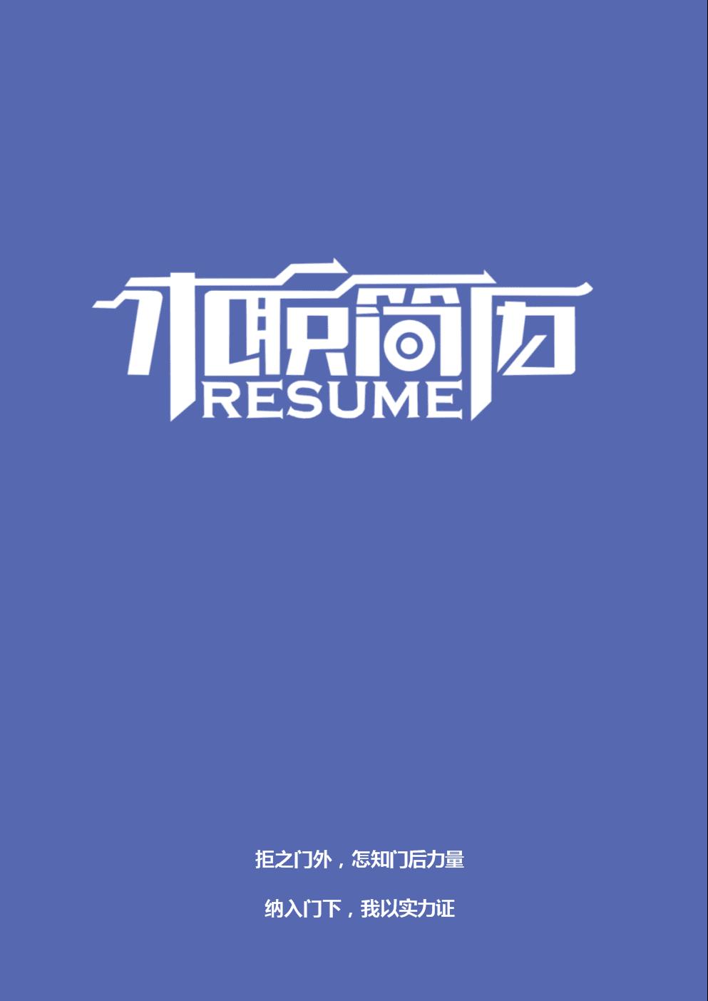 大学生应届生求职高端应聘商务个人简历 (21).docx