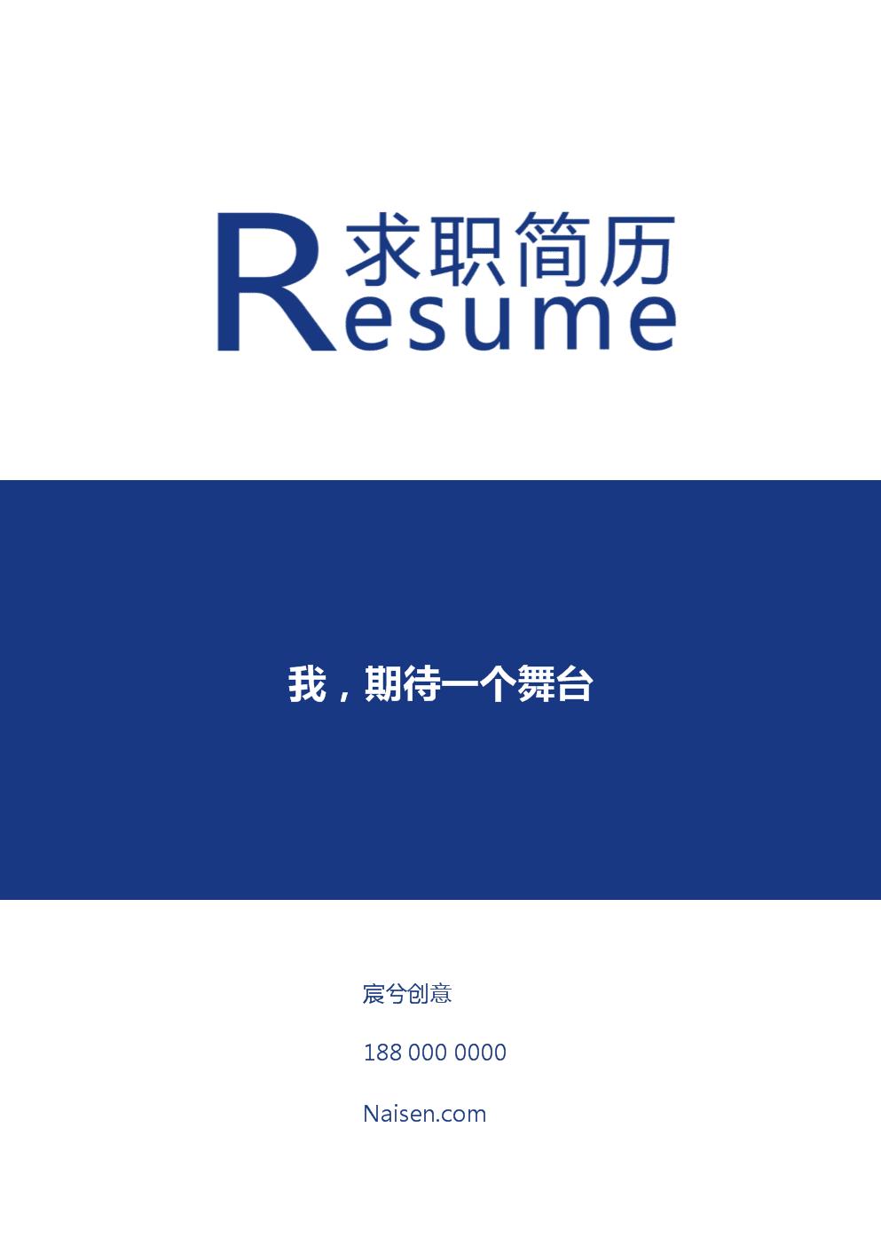 大学生应届生求职高端应聘商务个人简历 (24).docx