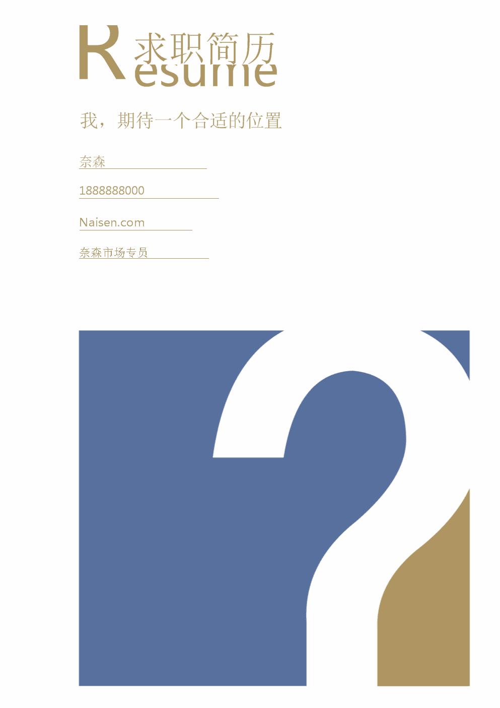 大学生应届生求职高端应聘商务个人简历 (20).docx