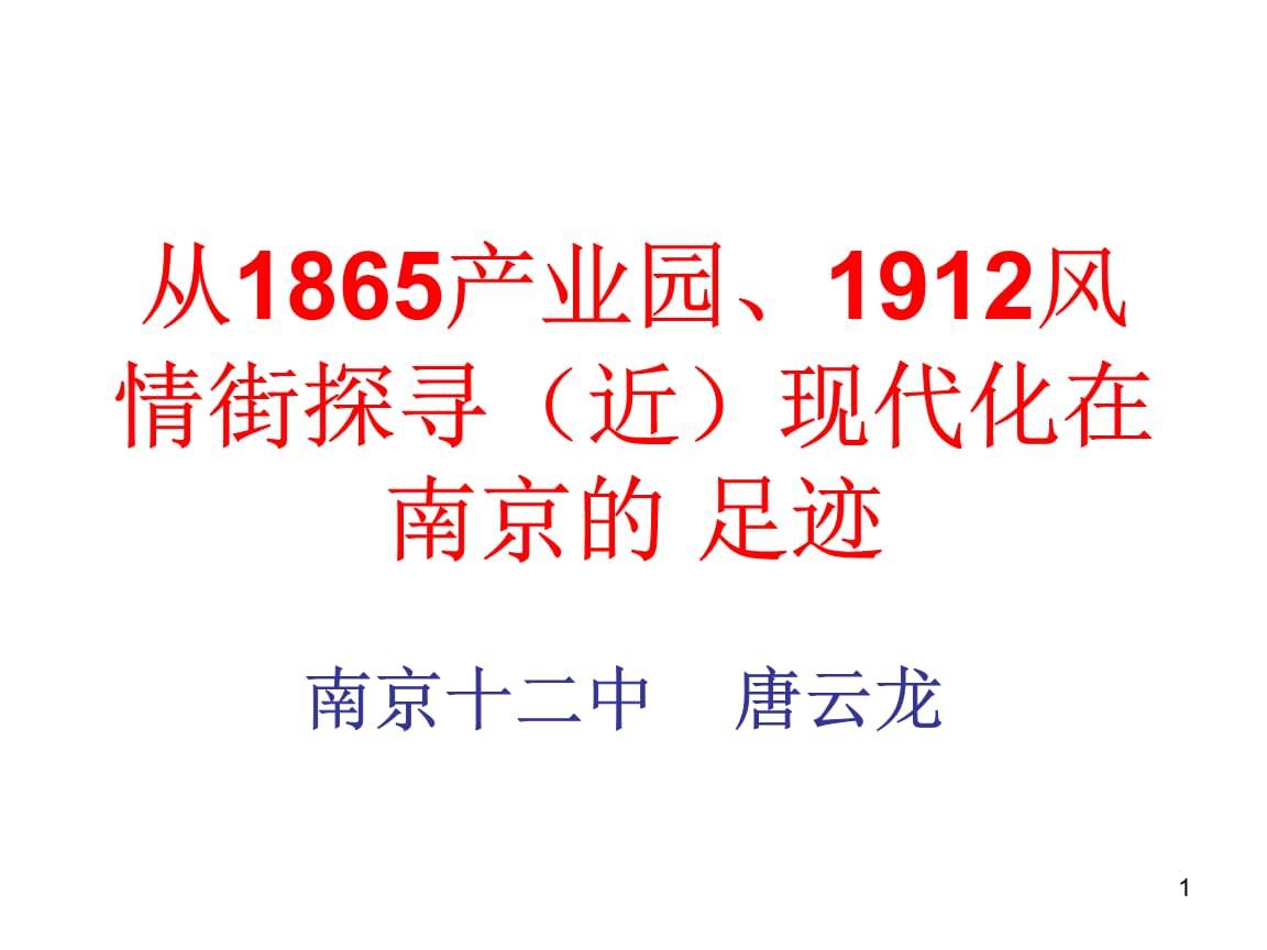 寻找南京现代化的足迹-公开课件(精选).ppt