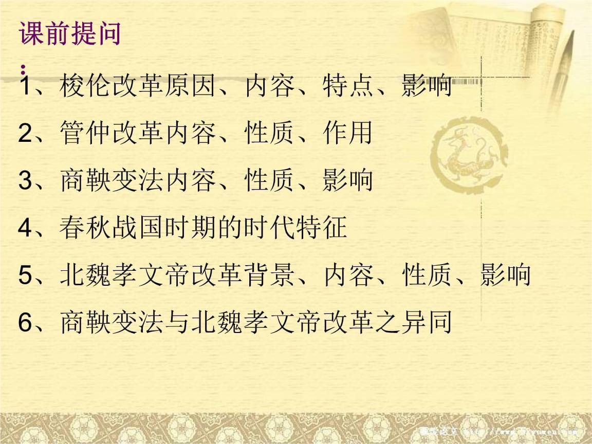 选修北宋王安石变法-公开课件(精选).ppt