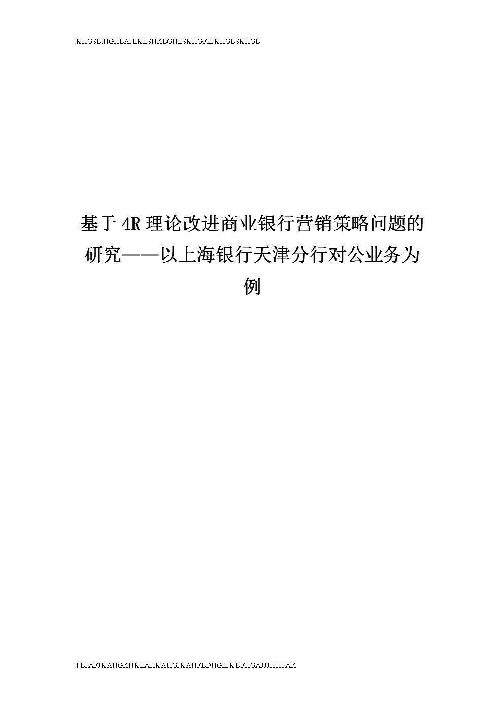 【毕业设计】基于4R理论改进商业银行营销策略问题的研究——以上海.doc