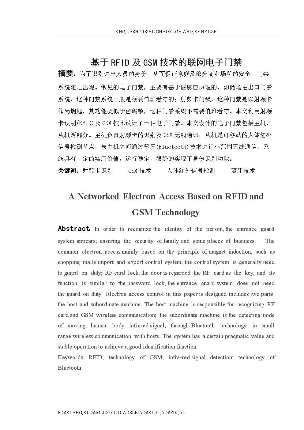 【毕业设计 】基于RFID及GSM技术的联网电子门禁的设计与开发.doc