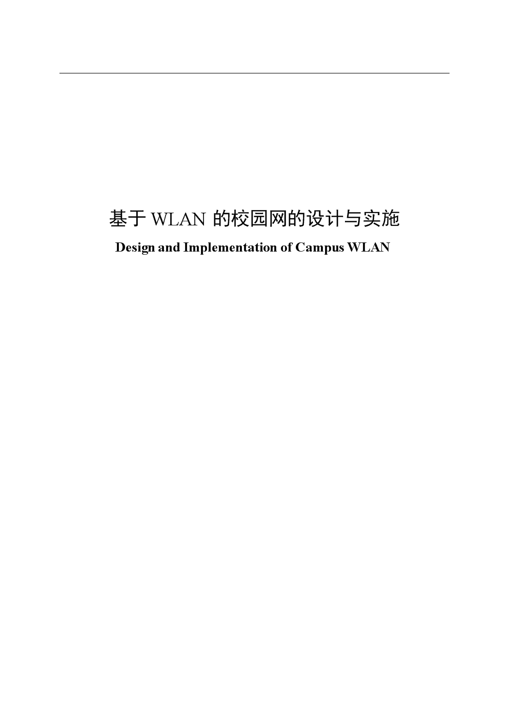 基于wlan的校园网的设计与实施.doc