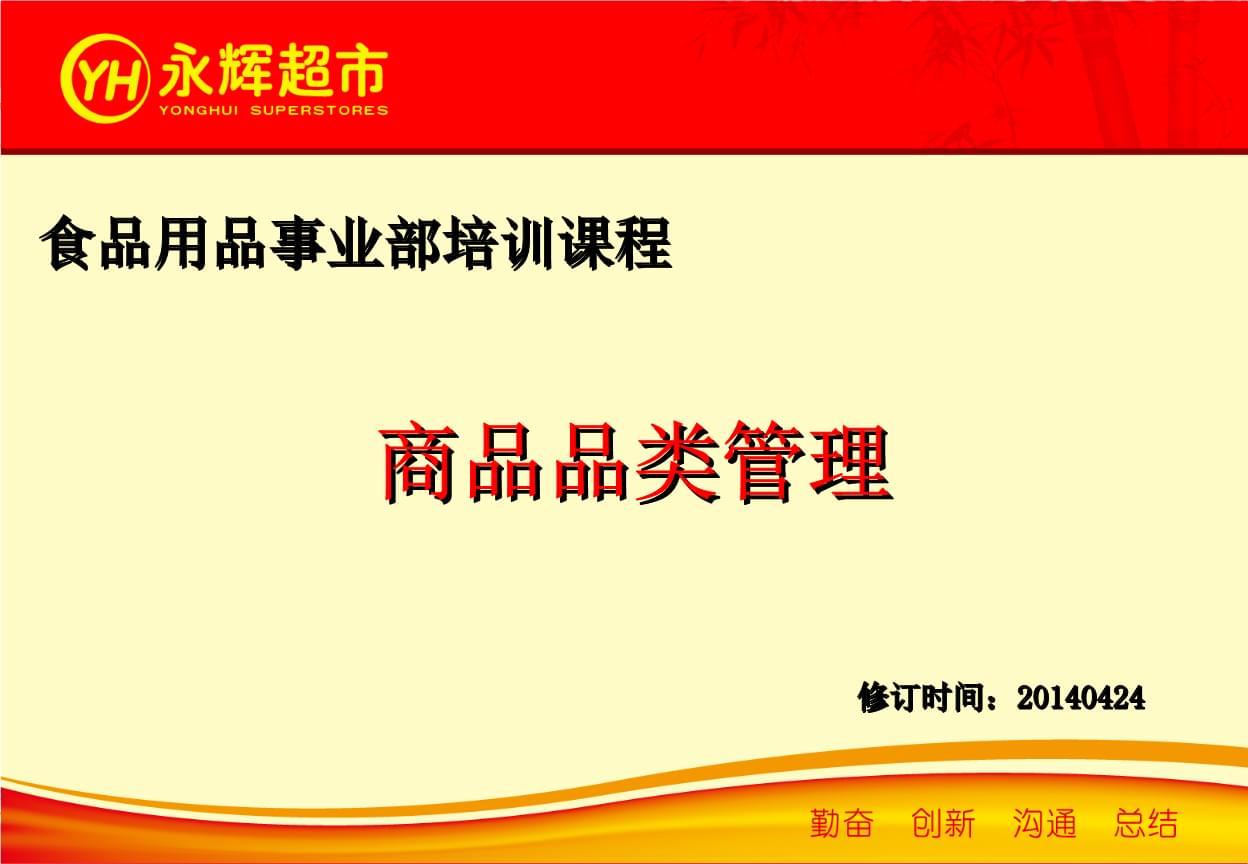 永辉超市营采培训课程_品类管理.ppt