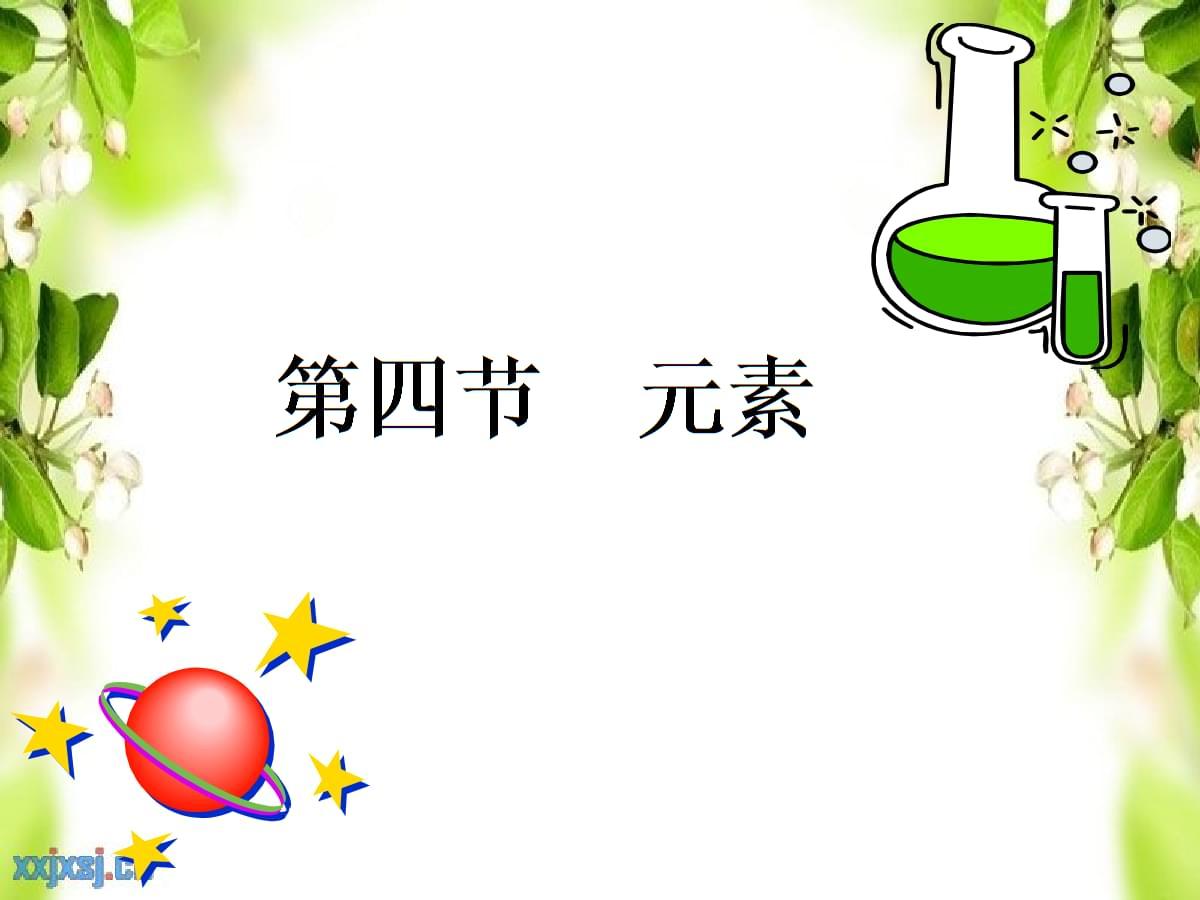 初中化学元素如何学习.ppt