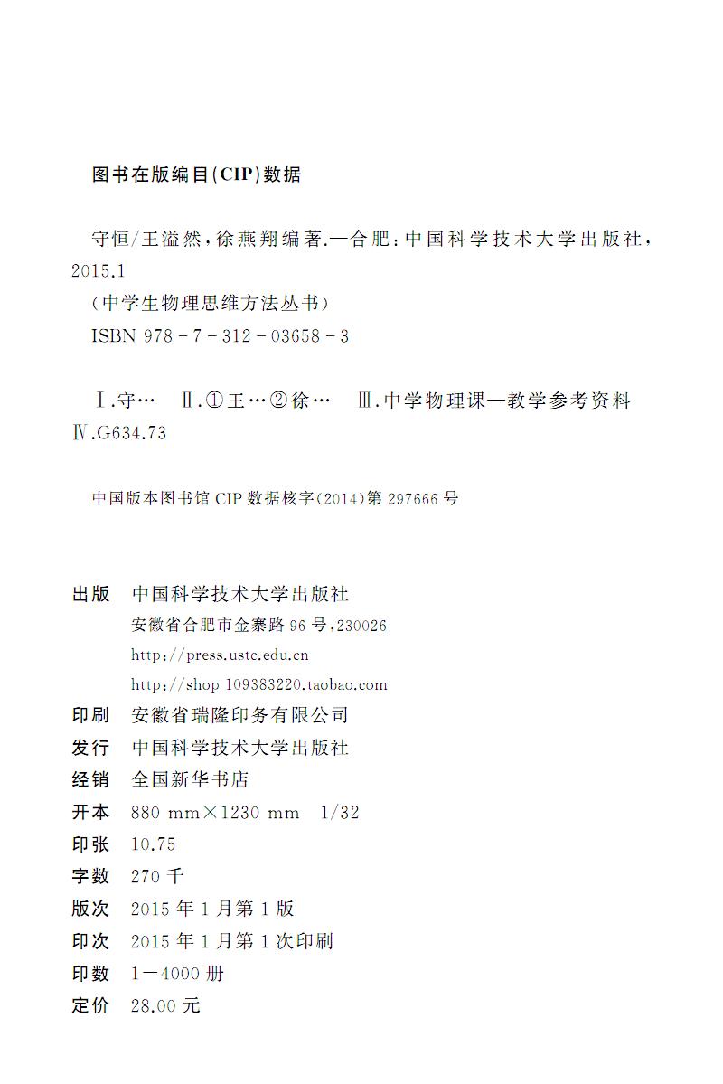 中学物理 《守恒》序言、目录、样章及后记.pdf