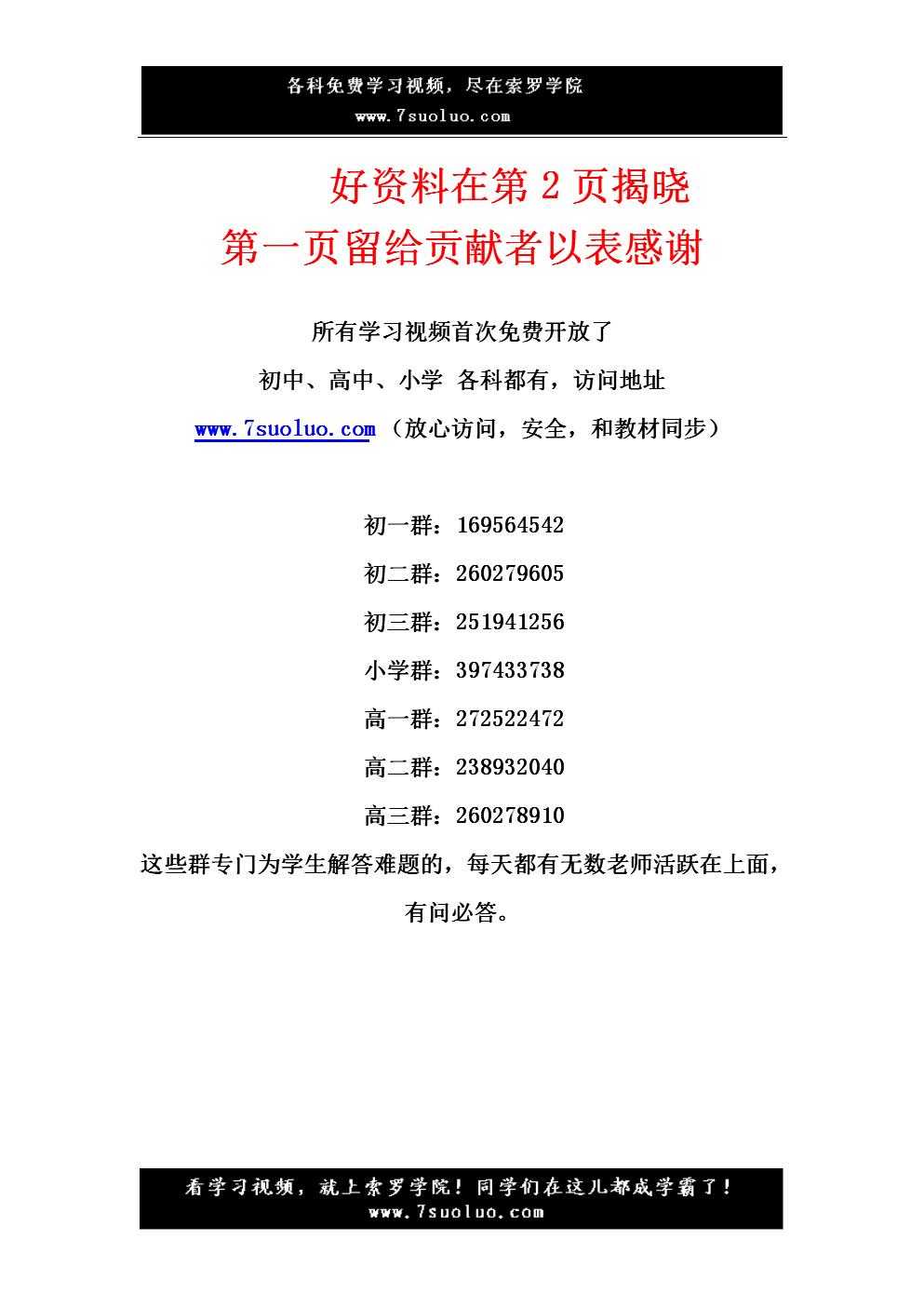初二地理_上册_期中_试题_(含答案).doc