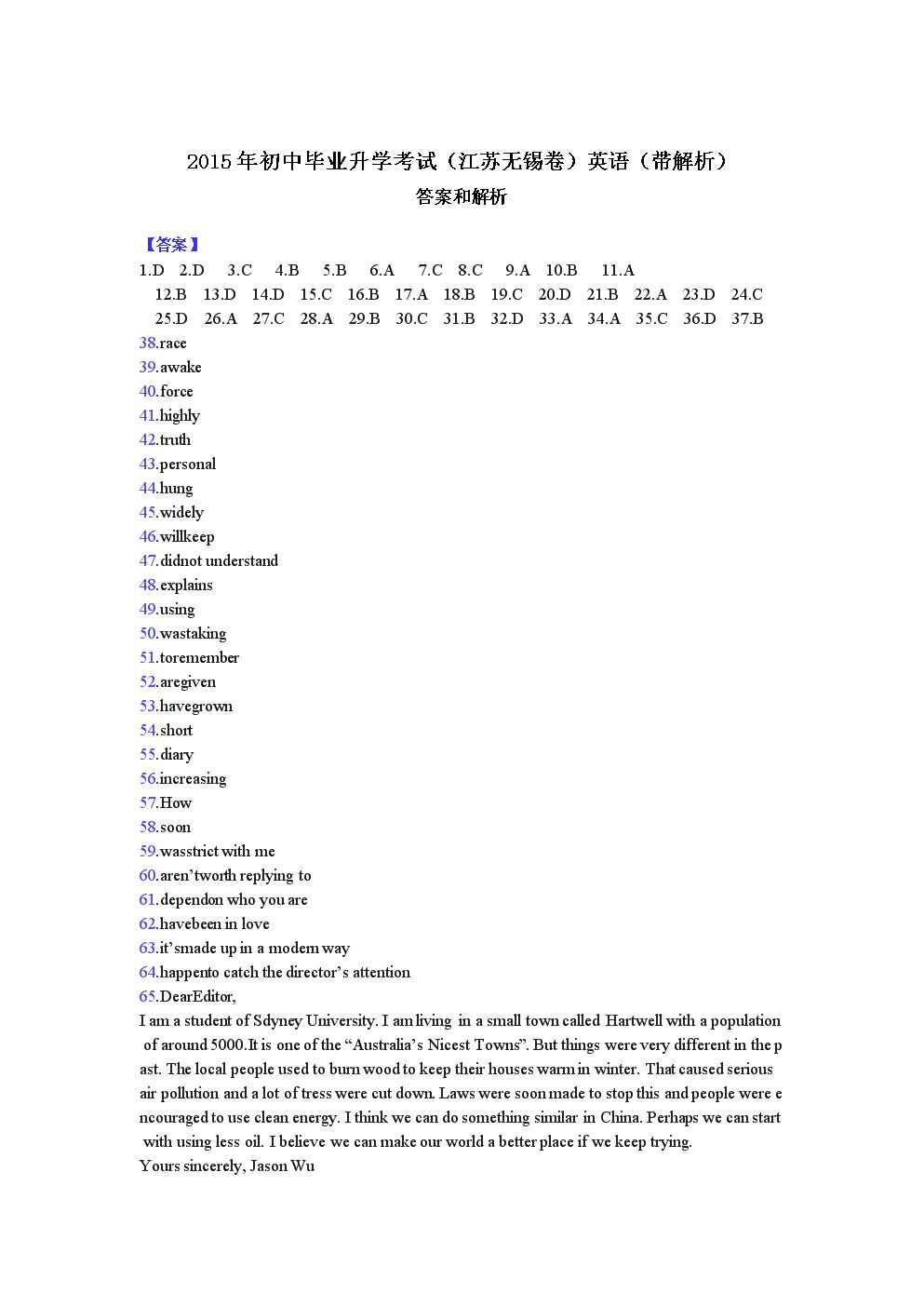 2015年初中毕业升学考试(江苏无锡卷)英语(带解析)-答案.doc