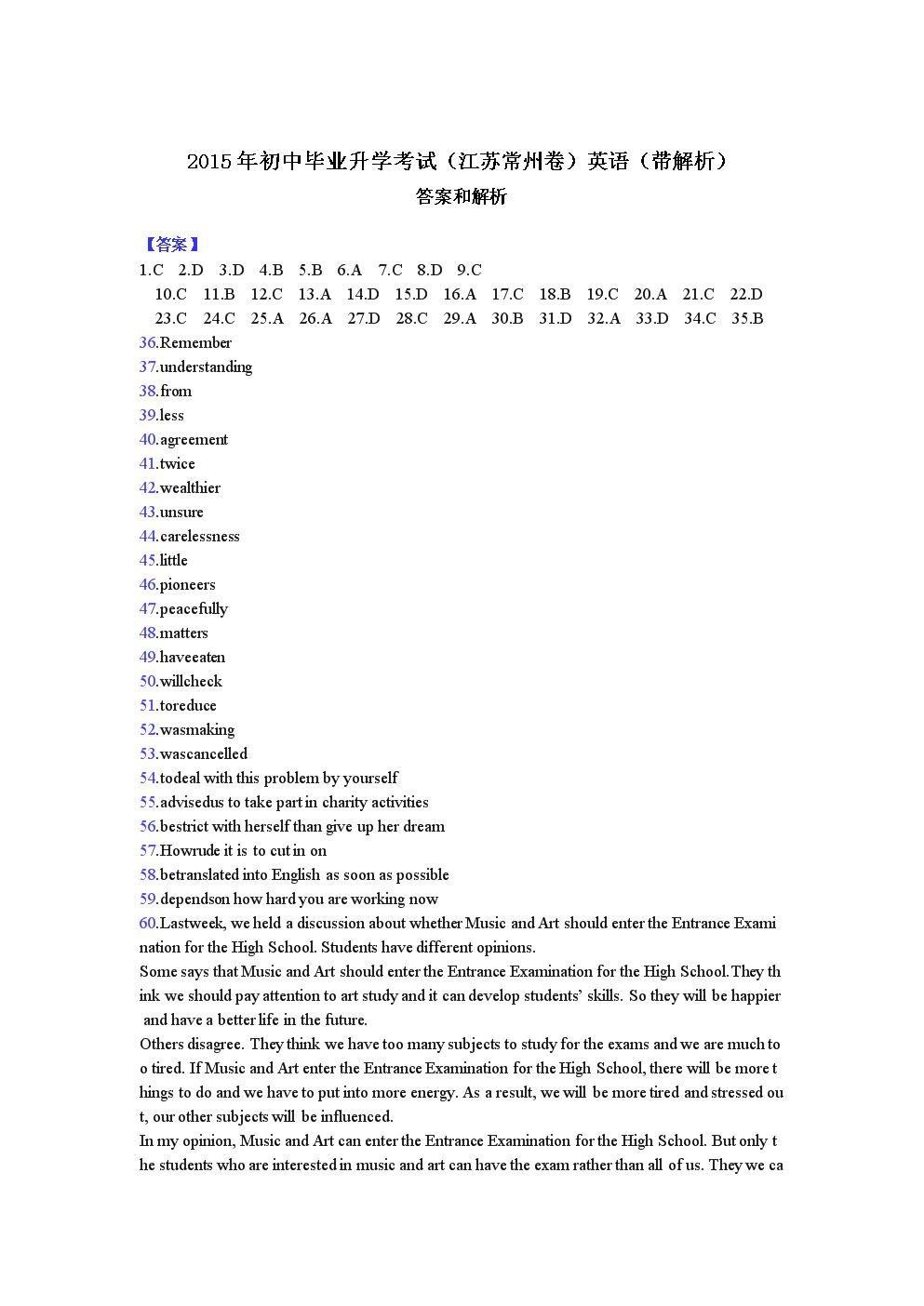 2015年初中毕业升学考试(江苏常州卷)英语(带解析)-答案.doc