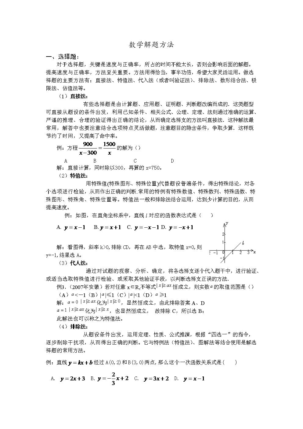 初中数学解题方法大全.doc