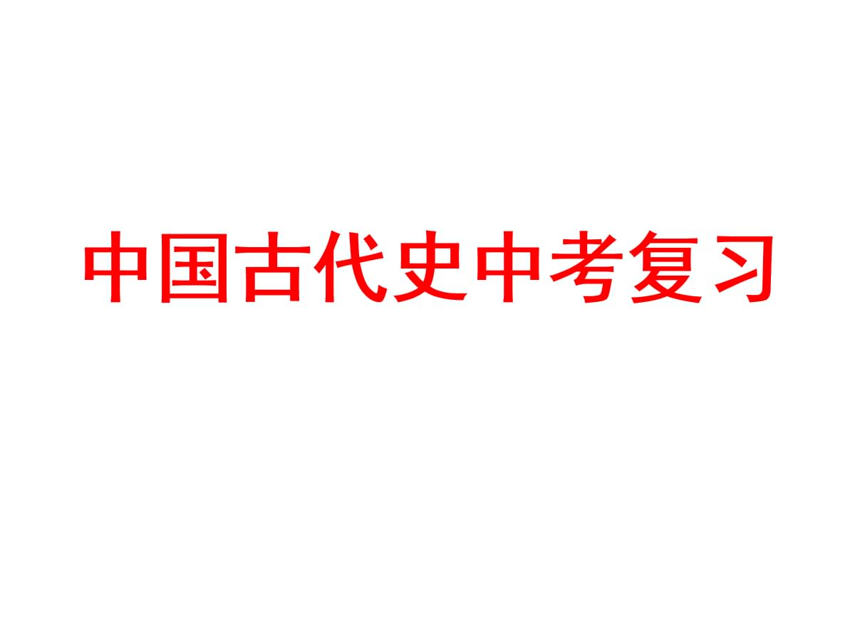 中国古代史中考复习单元.ppt