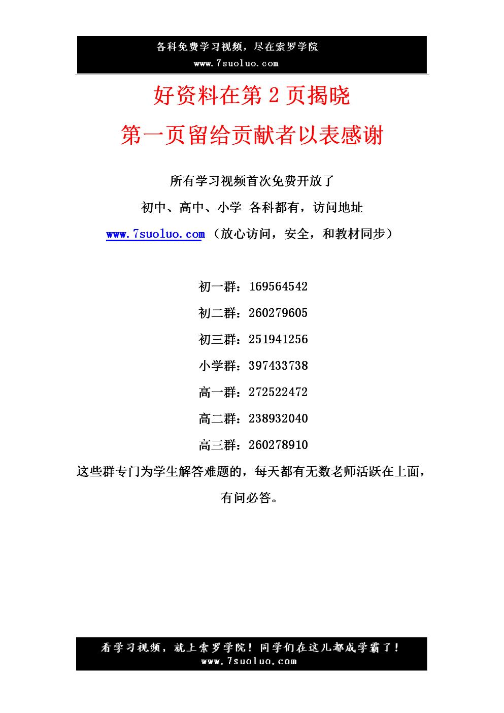 初三物理期中试卷及答案.doc